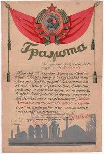 1934 г. Грамота профоргу фабрики Ревтруд