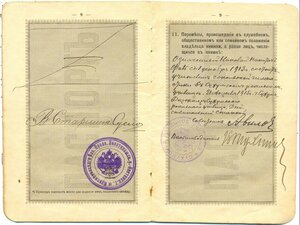 Паспортная книжка 0350