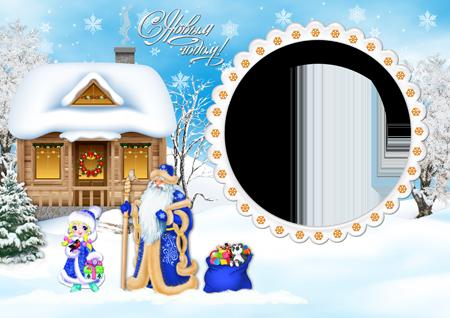 Фоторамка на Новый год с Дедом морозом с мешком подарков и снегурочкой около рождественского домика в зимнем лесу