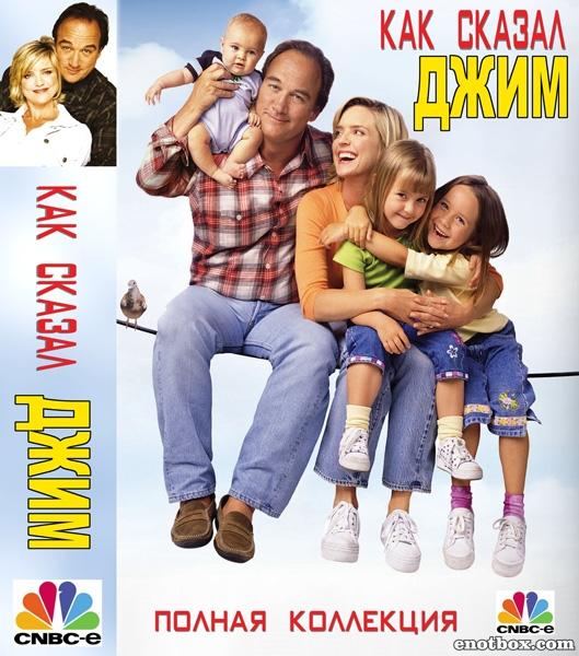 Как сказал Джим (1-8 сезоны) / According to Jim / 2001-2009 / ПМ (СТС, FOX Life) / DVDRip-AVC / WEB-DLRip