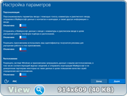 Windows 10 Pro by kuloymin v.4.5 (UEFI-esd) Русская