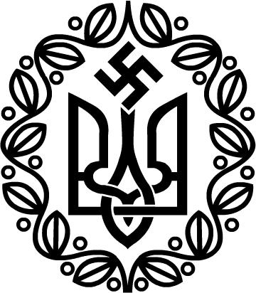Союз Украинских Фашистов-0.jpg