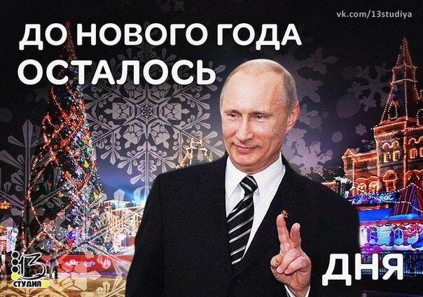 До  НОВОГО  ГОДА  ВСЕГО  2  ДНЯ  :-)))