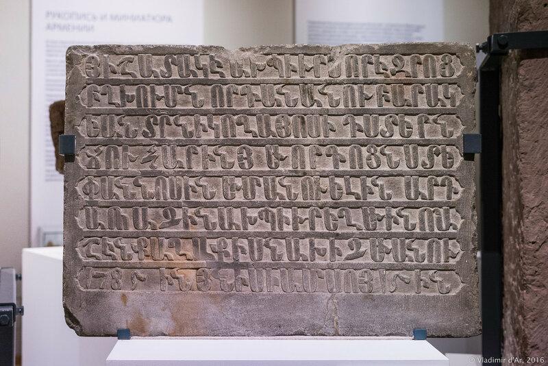 Плита с мемориальной надписью. Нор Нахичеван. 1785 год. Мрамор.