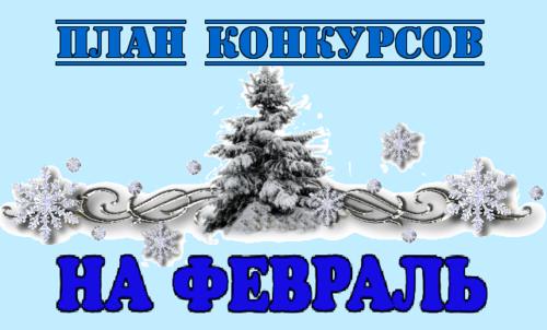 ПЛАН КОНКУРСОВ НА ФЕВРАЛЬ 2018 ГОДА