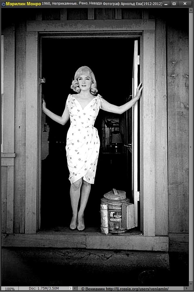 Мэрилин Монро, 1960,  Неприкаянные. Misfits, Фотограф Арнольд Ева(1912-2012)