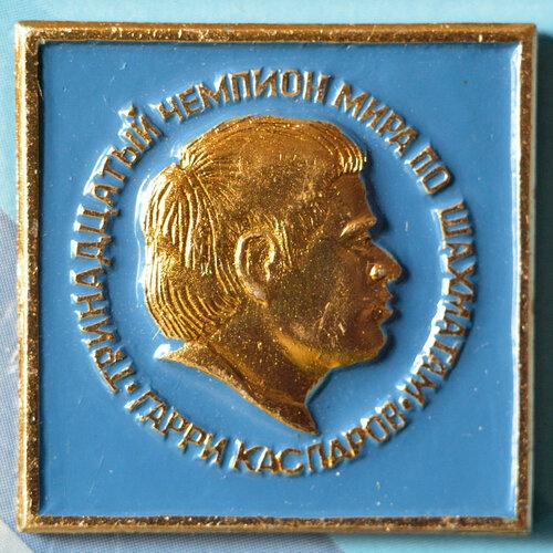 Значок - Гарри Каспаров