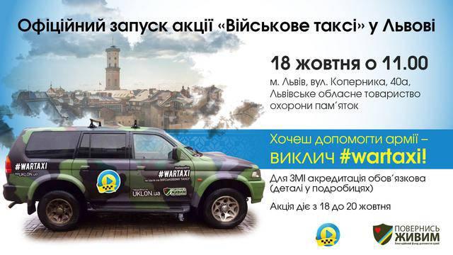 """Волонтерская акция """"Военное такси"""" стартует во Львове 18 октября: собранные средства пойдут на покупку авто для украинских бойцов. ФОТО"""