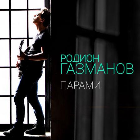 Клип Родион Газманов - Парами