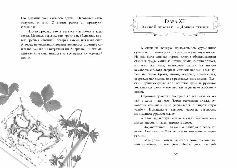 1265_Tch_Sibirochka_224_RL-page-030.jpg