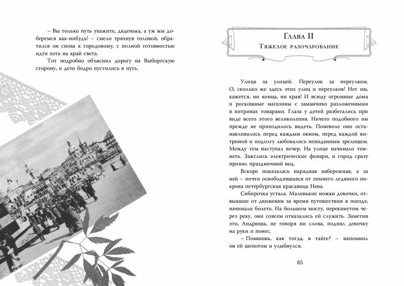 1265_Tch_Sibirochka_224_RL-page-043.jpg