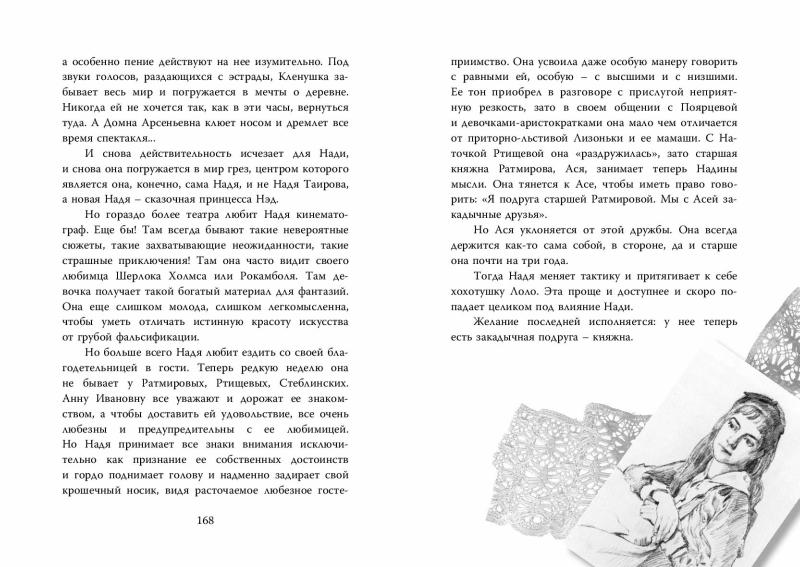 1254_Tch_Volshebnaya skazka_224_RL-page-085.jpg