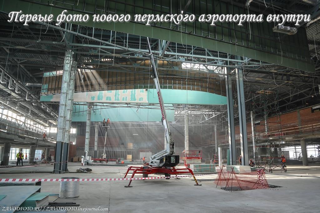 Первые фото нового пермского аэропорта внутри.jpg
