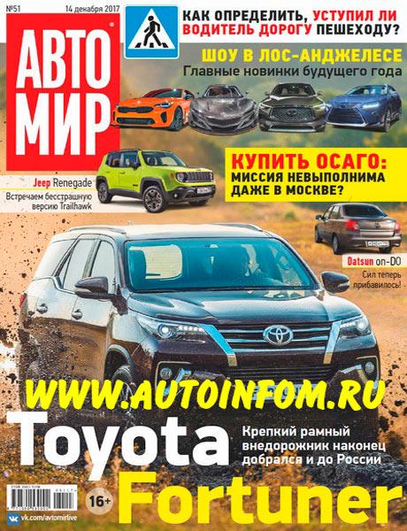 Журнал Автомир №51 (декабрь 2017)