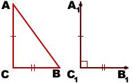 teorema-obratnaya-k-teoreme-pifagora