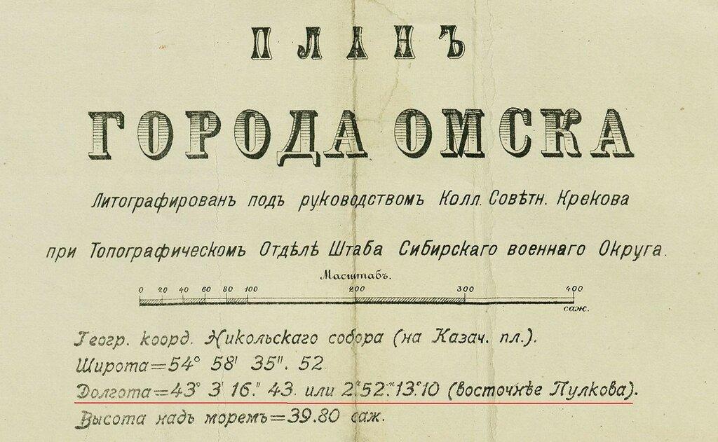 Омск_1904_2.jpg