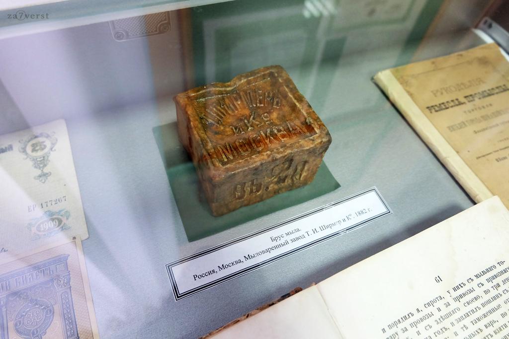 Шуйский краеведческий музей, брус мыла