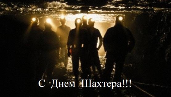 С днем шахтера! В тьме забоя