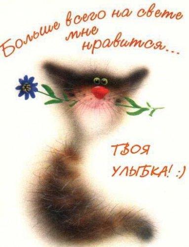 Открытка. С днем улыбки! Больше всего на свете мне нравится твоя улыбка открытки фото рисунки картинки поздравления
