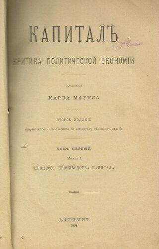 Титульный второго русского издания I тома «Капитала».jpg