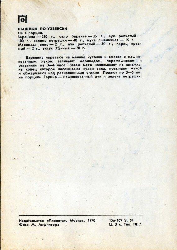 Шашлык по-узбекски (2).jpg