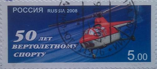 2008 50 лет вертолет спрту 5.00