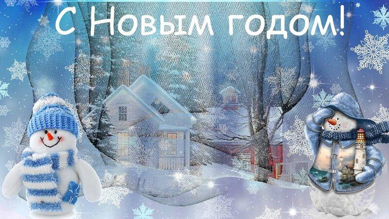 На ютубе новогоднее поздравление с