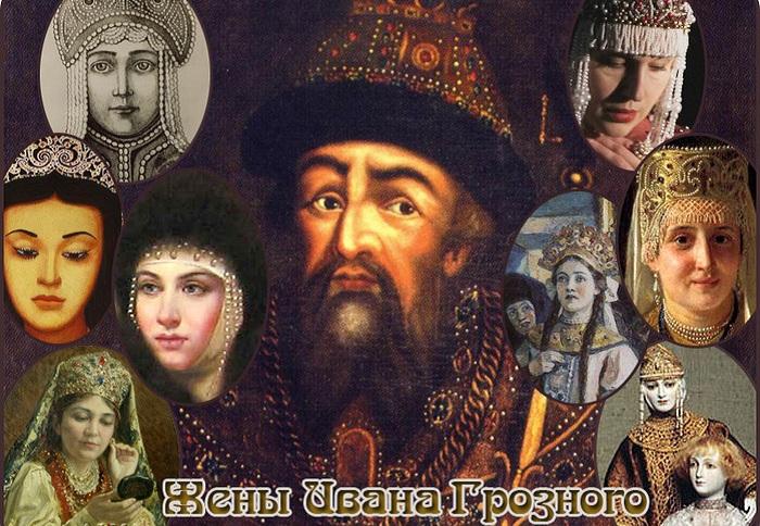 В российской истории самым известным многоженцем был Иван IV Грозный. Считается, что у царя было сем