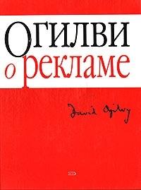 Дэвид Огилви «Откровения рекламного агента» David Ogilvy «Confessions ofanAdvertising Man» Кназва