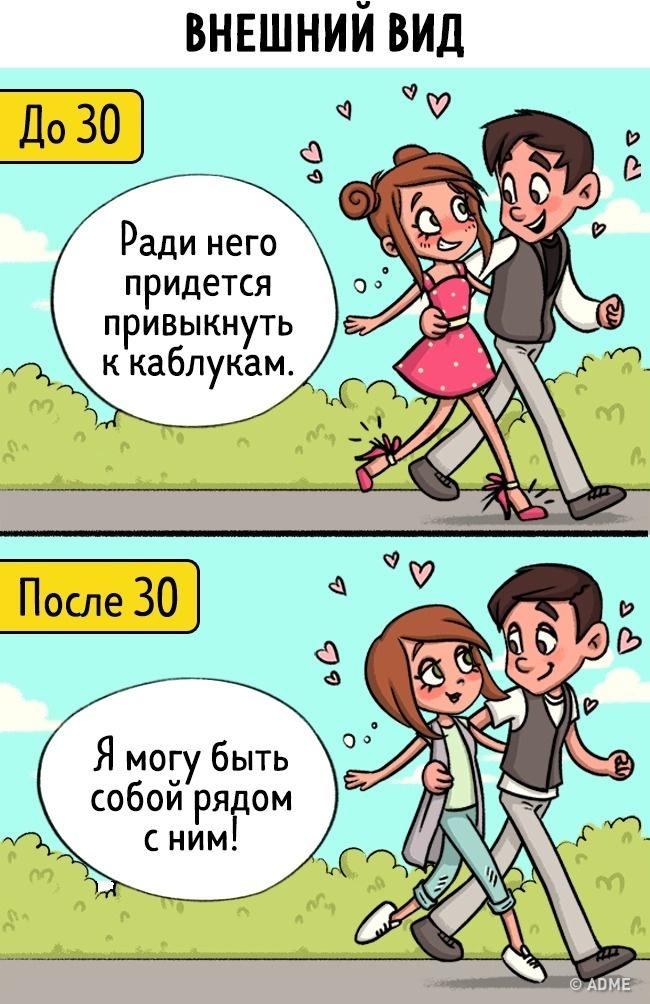 13комиксов отом, как выглядит наша любовь доипосле 30лет