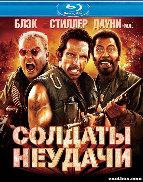Солдаты неудачи / Tropic Thunder [Director's cut] (2008/BDRip/HDRip)