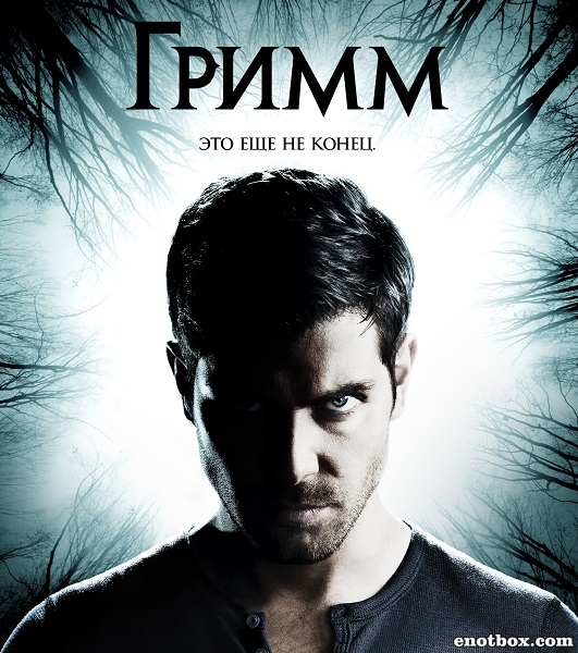Гримм / Grimm - Полный 6 сезон [2017, WEB-DLRip | WEB-DL 1080p] (LostFilm)