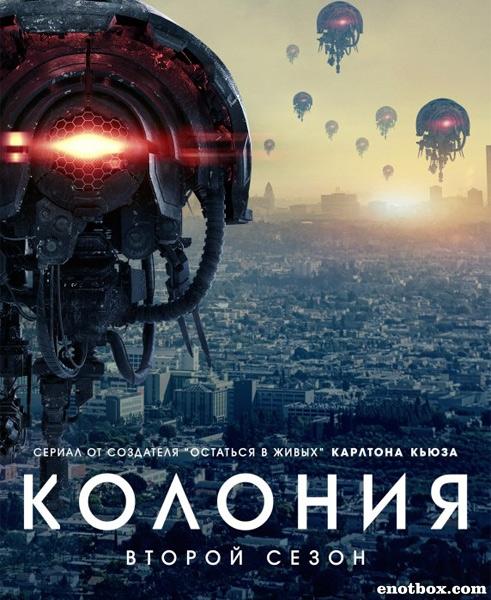 Колония / Colony - Полный 2 сезон [2017, WEB-DLRip | WEB-DL 1080p] (LostFilm)