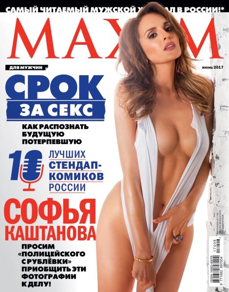 Журнал Maxim Россия (июнь 2017)