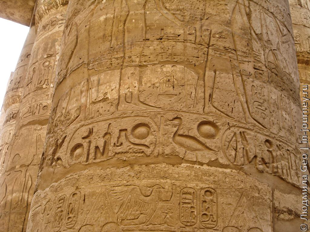 иероглифы Карнак Египет