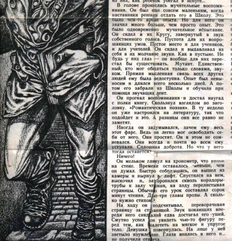 Реликт. Книги №1 202 - 01.jpg