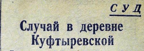 ПС 9 окт 1929 Случай в дер 500 загол вз.jpg