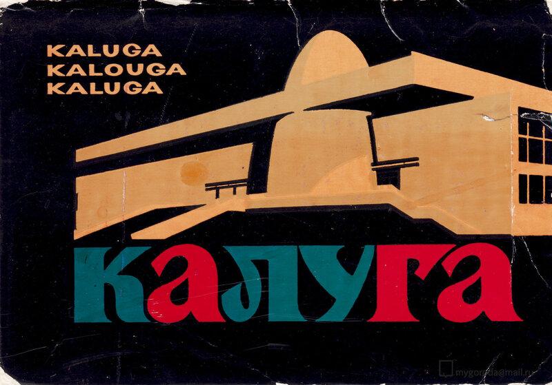 Калуга 1969.