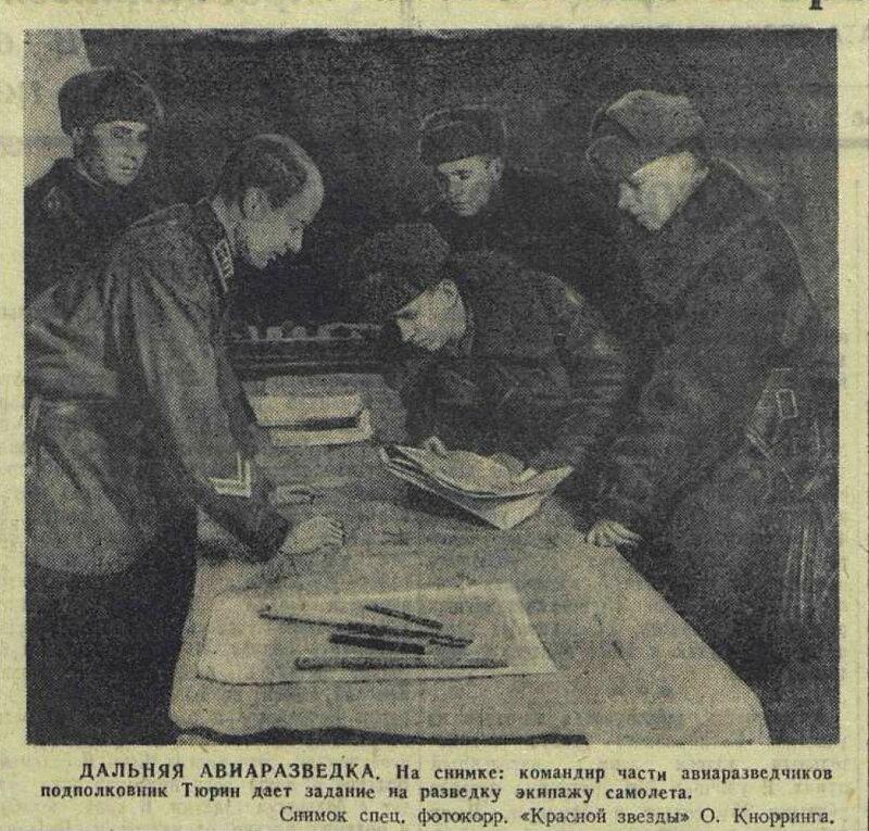 «Красная звезда», 18 января 1942 года