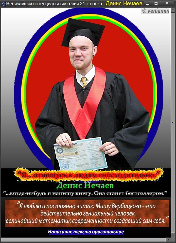 Величайший потенциальный гений 21-го века Денис Нечаев (рамка)