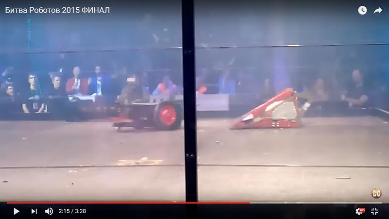 Битва роботов 2015 финал.png