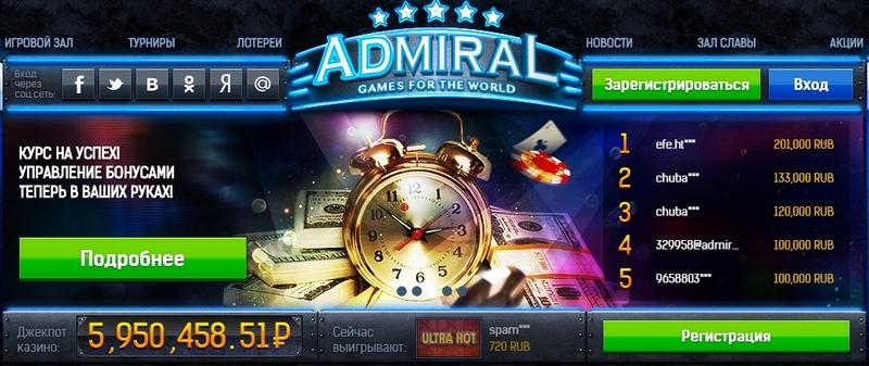 admiral777 бездепозитный бонус