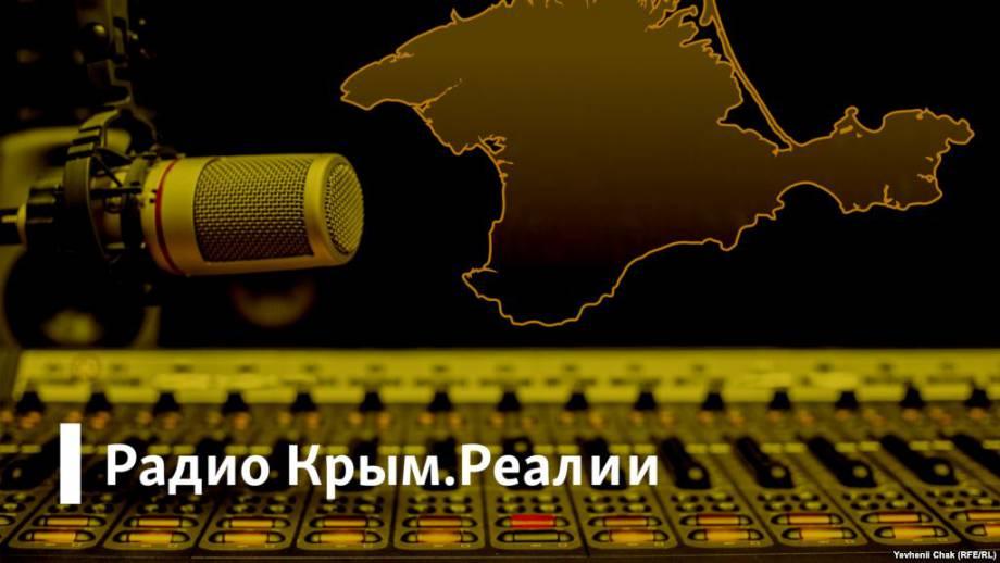 Радио Крым.Реалии | Аннексия Крыма в российских учебниках и уход Siemens из России