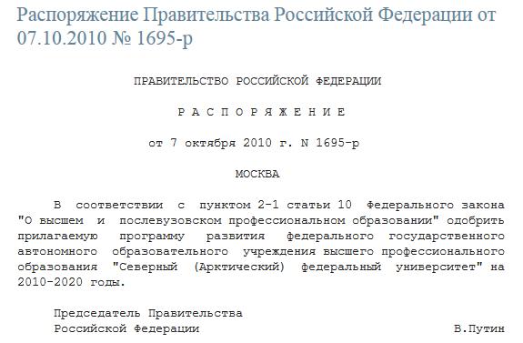 Распоряжение Правительства Российской Федерации от 07.10.2010 № 1695-р