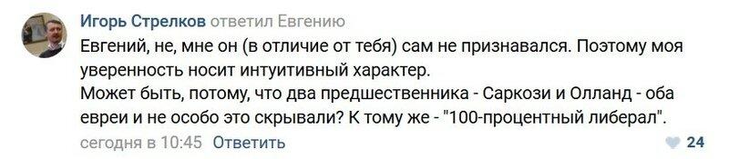 Стрелков_Макрон.jpg