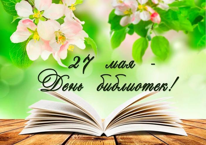 Открытки. 27 мая - Общероссийский День библиотек! Поздравляю!