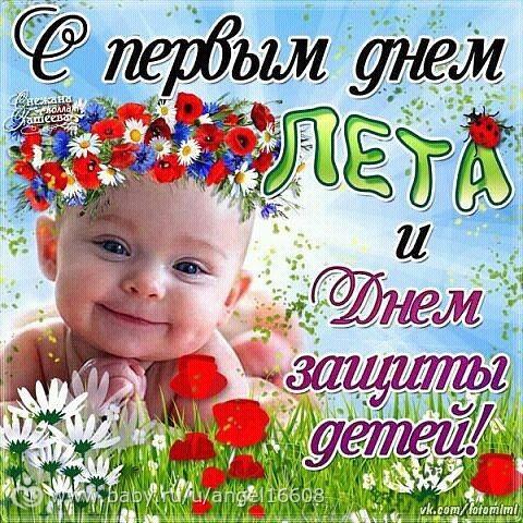 С первым днем лета! С днем защиты детей! открытки фото рисунки картинки поздравления