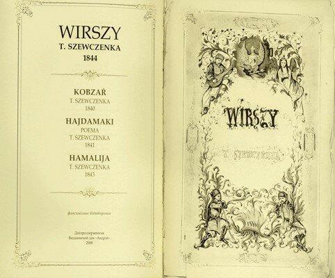 «Wirszy» T. Szewczenka. Факсимильное издание рукописной книги 1844 г.,.jpg