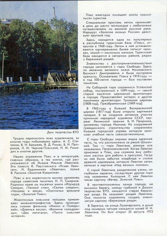 Плёс. Турист. Внешторгиздат . Изд № 1005р/1