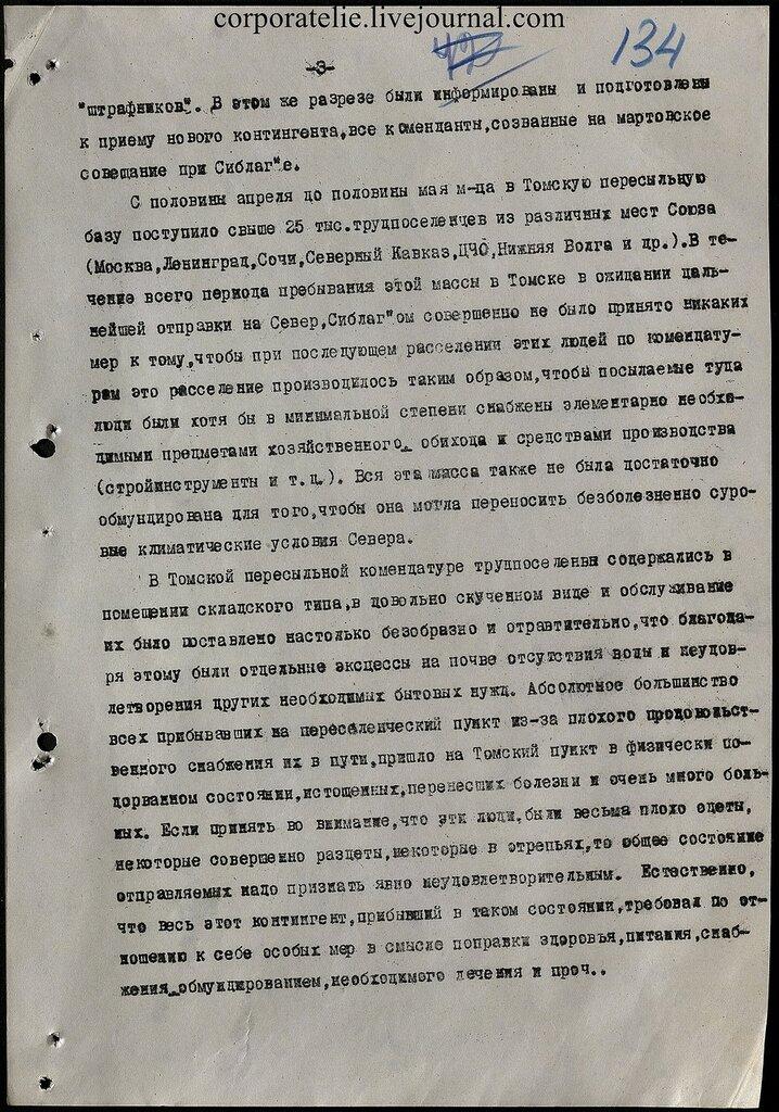 П-3, оп.1, д.540а,134.jpg